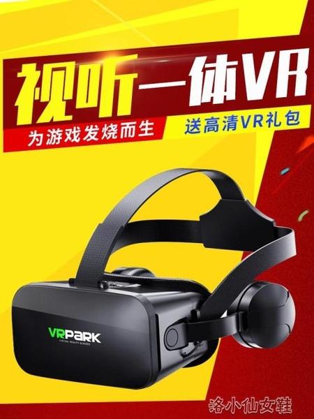vr眼鏡自源a影體感游戲機電影數碼頭戴手機影院3d虛擬現實女友VR 洛小仙女鞋