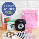 ✨送紙膠帶分裝✨《 SQ10 束口袋套餐 》富士 fujifilm instax 公司貨 一年保固