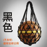 加厚加粗籃球網兜足球排球網兜球網袋裝球袋球包 多色    『歐韓流行館』