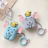 【SZ13】可愛立體小飛象蘋果無線藍牙耳機保護套airpods矽膠殼卡通指環扣