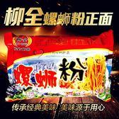【現貨♥】超熱賣特產!超好吃正宗螺螄粉 柳全螺螄粉268g
