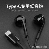 耳機 入耳式note3黑鯊mix2s華為P20pro降噪耳機小米8se專用手機重低音樂視耳塞6 全館免運