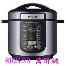 【贈彈蓋保溫瓶*1】飛利浦PHILIPS智慧萬用鍋 HD2133 附食譜 【免運費】