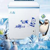 商用220V小型冰櫃小冰櫃冷藏冷凍冰箱臥式冷凍櫃電冰櫃冷櫃大容量CC3465『美好時光』