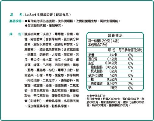 La Sort 【嚐纖組】生機纖姿錠30錠+生機纖姿茶20入