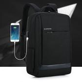 《簡單購》簡約科技外接USB電源減壓防潑水15吋筆記型電腦後背包
