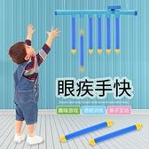 感統訓練器材家用兒童眼疾手快抓棍機趣味游戲道具幼兒園親子互動【快速出貨】