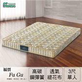 【Minerva】福賈 護脊加強律動棉高碳鋼硬式連結床墊-單人3x6.2尺