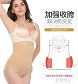束腰帶女收腹神器塑腰束腰綁帶衣女塑身衣束腹收腹帶  【全館免運】