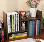 書架簡易桌上置物架簡約現代學生用宿舍小書櫃收納辦公書桌面YXS小宅妮