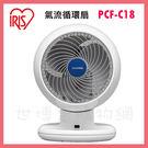 世博惠購物網◆IRIS愛麗思 定時空氣對流循環扇 PCF-C18 靜音 節能 ◆台北、新竹實體門市