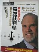 【書寶二手書T4/溝通_H6B】華頓商學院的高效談判學_理查謝爾