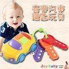 兒童玩具 cikoo音樂汽車鑰匙認知益智玩具-JoyBaby