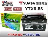 【久大電池】YUASA 湯淺 機車電瓶 9號 機車電池 YTX9 YTX9-BS = GTX9-BS GS 統力 杰士
