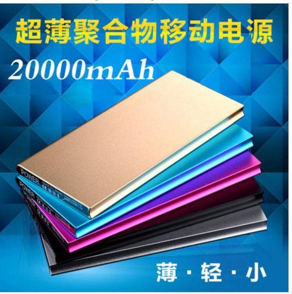 新款超薄行動電源 金屬書本聚合物 20000MAH毫安手機充電寶 訂製LOGO禮物