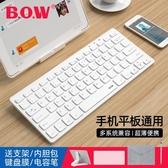 鍵盤 BOW ipad藍牙鍵盤華為M6平板專用筆記本電腦蘋果安卓可連手機通用外接便攜小型無線迷你 歐歐