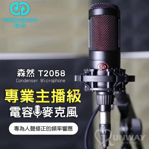森然 T2058 專業主播級電容麥克風 心型指向 麥克風 直播錄音 原廠防震架 電腦錄音 網路K歌