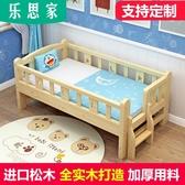 嬰兒床 兒童床帶護欄男孩女孩公主單人床實木小床嬰兒加寬【快速出貨八折搶購】