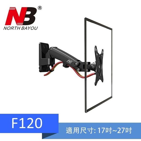 【免運中】NB F120/17-27吋桌上型氣壓式螢幕架《適用電競螢幕》電視架 螢幕架 壁掛架 最大承重:7kg