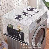 洗衣機罩蓋布冰箱單雙開門防水滾筒式防灰塵防塵罩蓋巾遮蓋防塵布『小淇嚴選』