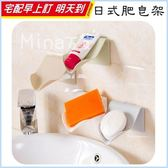✿mina百貨✿ 日式清新瀝水排水肥皂盒 肥皂托 瀝水架 瀝水盒 肥皂架 【F0193】