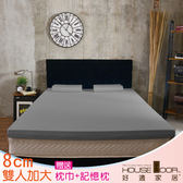 House Door 大和布套 8cm乳膠記憶床墊優眠組-雙大6尺(質感灰)