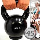 45LB壺鈴│KettleBell包膠45磅拉環啞鈴(實心鑄鐵+橡膠底座)20公斤浸膠搖擺鈴.舉重量訓練.運動