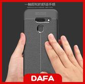 LG G8 ThinQ 全包邊手機殼 手機殼 內散熱設計 皮紋矽膠軟殼 防摔防撞軟殼