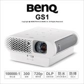 含稅免運 BenQ GS1 LED 露營投影機 300流明 720P 大容量電池 輕巧便攜 公司貨★薪創數位