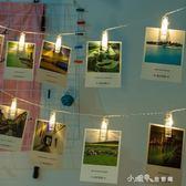芝洛LED相片照片牆夾子電池小彩燈閃燈串燈晚會房間元宵裝飾佈置 小確幸生活館