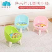 兒童椅加厚寶寶靠背椅叫叫椅子幼兒園小孩學習桌椅套裝塑料小凳子 IGO