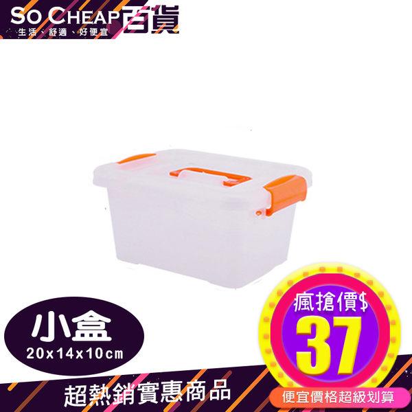 透明收納盒(小) 手提收納箱 透明 隱約可視物 可堆疊 分類收納