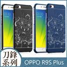 OPPO R9S Plus 刀鋒系列 矽膠殼 手機殼 軟殼 保護殼 全包 刻花 手機軟殼