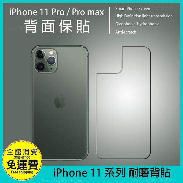 【背面膜】亮面 蘋果 iPhone12 mini iPhone12Pro iPhone12ProMax 手機 背面 軟膜 保護貼