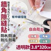 廚房用品 日系防水防油防髒牆角縫隙貼-透明款3.8x320cm 美縫貼 【BCA036】123ok