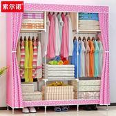 索爾諾布衣櫃鋼管加固加粗簡易布藝衣櫃大號防塵雙人組合收納衣櫥禮物限時八九折