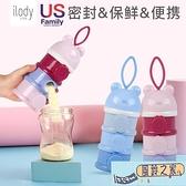 嬰兒奶粉盒便攜外出分裝隔層儲存密封罐子寶寶米糊輔食米粉奶粉格【風鈴之家】