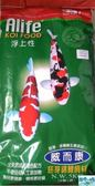 {台中水族}   ALIFE-KOI FOOD 威而康 頂級胚芽錦鯉飼料5公斤-大粒x4包    特價--池塘魚類適用