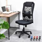 電腦椅 辦公椅 書桌椅 椅子 凱堡 費提...