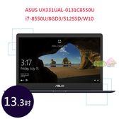 ASUS UX331UAL-0131C8550U 13.3吋 ◤0利率◢ ZenBook 13 筆電 (i7-8550U/8GD3/512SSD/W10) 深海藍