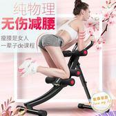 美腰機美腰機收腹機家用健身器瘦腰機美腰肌腹肌健腹器健身器材