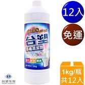 台塑生醫 台塑 馬桶 清潔劑 (1kg) (12瓶) 免運費