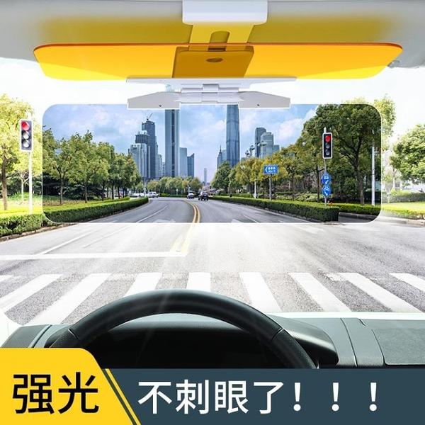 汽車遮陽板擋防遠光燈克星防眩目司機