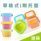 副食品盒 BABYCUPS 嬰幼兒副食品保存保鮮盒 分裝盒 120ml/60ml  HS4042