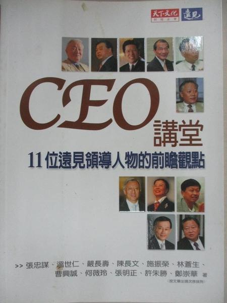 【書寶二手書T5/財經企管_CDK】CEO論壇-11位遠見領導人物的前瞻觀點_張忠謀等