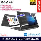 【Lenovo】 YOGA 730 81CT003TTW 13.3吋i7-8550U四核512G SSD效能翻轉觸控平板筆電