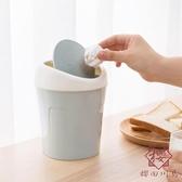 桌面家用桌上迷你垃圾筒搖蓋小號垃圾桶【櫻田川島】