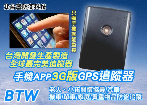 【北台灣防衛科技】BTW手機APP 3G版GPS汽車追蹤器/兒童老人協尋追蹤器
