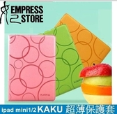 【妃航】Ipad mini1/2/3 超薄 奢華 金莎 KAKU 圈圈系列 鮮果色 休眠 硬殼 保護套 皮套 送筆