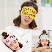 眼罩睡眠遮光透氣女可愛卡通冰袋男冷熱敷睡覺正韓學生『全館一件八折』